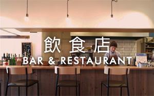 bn_bar_restaurant