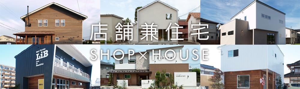 bn_shop_house