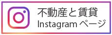 トミソー不動産Instagram